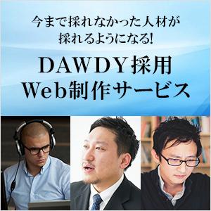 今まで採れなかった人材が採れるようになる!DAWDY採用Web制作サービス